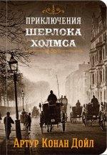 Шерлок Холмс. Знаменитые приключения. Собери картинку на корешке. Книга 3