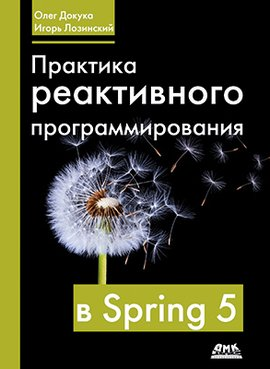 Практика реактивного программирования в Spring 5
