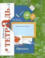 Русский язык. Прописи. 1 класс. Рабочая тетрадь №3. ФГОС