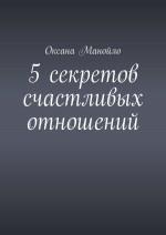 5секретов счастливых отношений