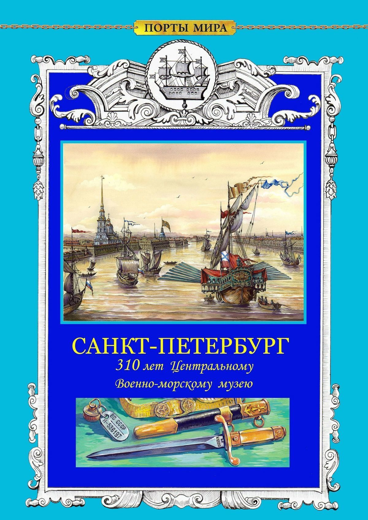 САНКТ-ПЕТЕРБУРГ. 310лет Центральному военно-морскому музею