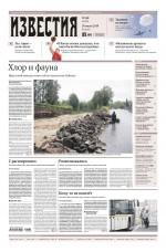 Известия 140-2019 ( Редакция газеты Известия  )