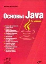 Основы Java. Второе издание