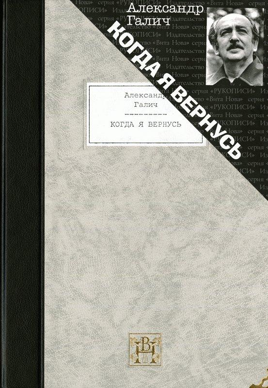 Когда я вернусь: Стихотворения и поэмы. Второе издание