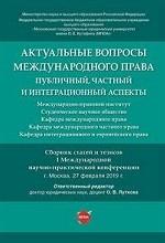 Актуальные вопросы международного права: публичный, частный и интеграционный аспекты. Сборник статей и тезисов