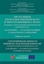 Актуальные проблемы Европейского и интеграционного права: правовые аспекты внешнеэкономической деятельности ЕС. Сборник тезисов