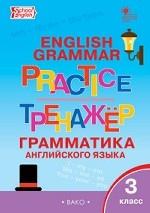 English grammar practice. Грамматика английского языка. 3 класс. Тренажёр. ФГОС