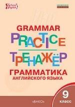 Grammar practice. Грамматика английского языка. 9 класс. Тренажер. ФГОС