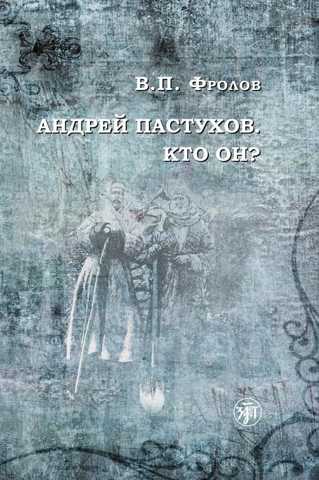 Андрей Пастухов. Кто он?