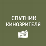 """""""Как приручить дракона 3"""", """"Власть"""""""