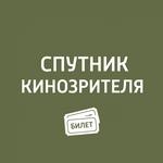 «Фаворитка», «Мирай из будущего», «Русский бес»