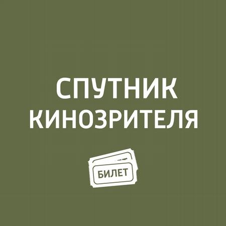 """Наркокурьер"", ""Любовницы, ""Юморист"""