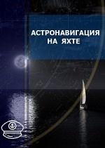 Астронавигация на яхте. Практическое пособие для яхтсменов