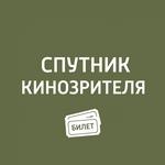 """""""Громкая связь"""", """"Алита: Боевой ангел"""""""