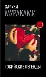 Лучшие рассказы от Харуки Мураками: Мужчины без женщин. Токийские легенды