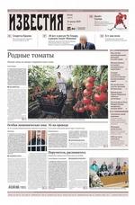 Известия 141-2019 ( Редакция газеты Известия  )