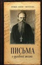 Письма о духовной жизни. Игумен Никон (Воробьев)