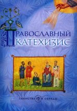 Православный катехизис. 5-е изд