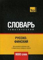 Русско-финский тематический словарь - 9000 слов