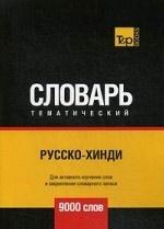 Русско-хинди тематический словарь - 9000 слов
