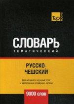 Русско-чешский тематический словарь - 9000 слов