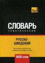Русско-шведский тематический словарь - 9000 слов