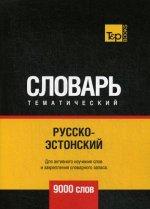 Русско-эстонский тематический словарь - 9000 слов