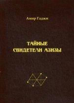 Тайные свидетели Азизы. Кн.1.: Библиотекарь SACRIFICIUM (жертвоприношение)
