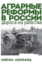 Аграрные реформы в России. Дорога из рабства