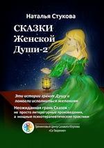 Сказки Женской Души–2