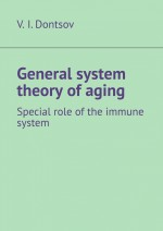 General system theory ofaging. Special role ofthe immune system