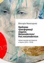 Проблема трансформації людини. Metamodernism/ Post.metamodernism. перше наукове дослідження вУкраїні (2015—2018)