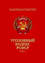 Уголовный кодекс РСФСР. 1960г