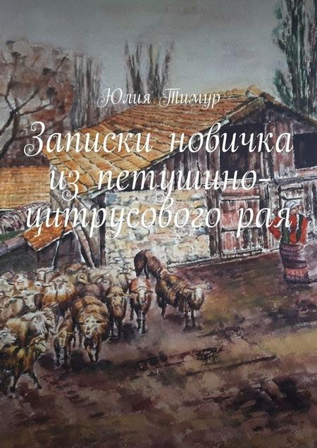 Записки новичка изпетушино-цитрусовогорая