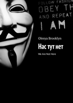Нас тутнет. We Are NotHere