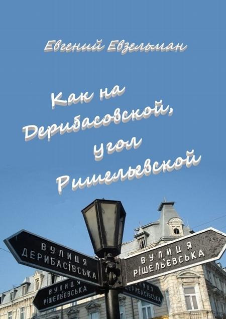 Как наДерибасовской, угол Ришельевской