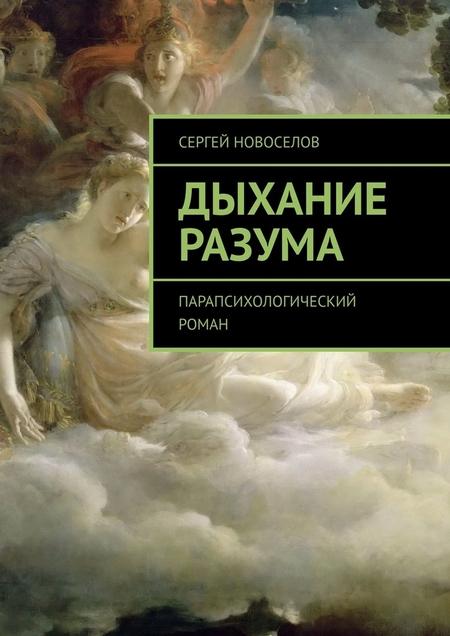 Дыхание Разума. Парапсихологический роман