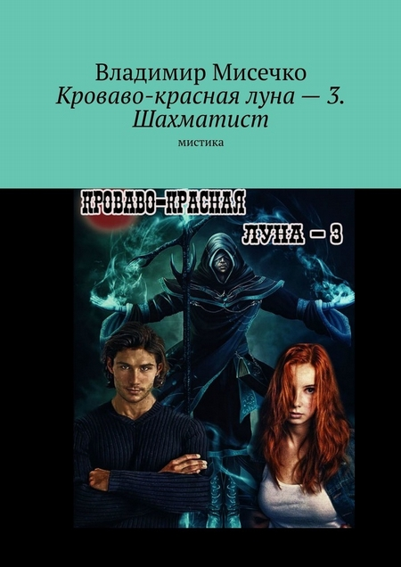 Кроваво-красная луна– 3. Шахматист. Мистика