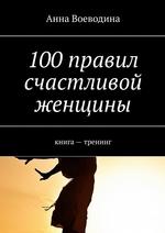 100 правил счастливой женщины. книга– тренинг