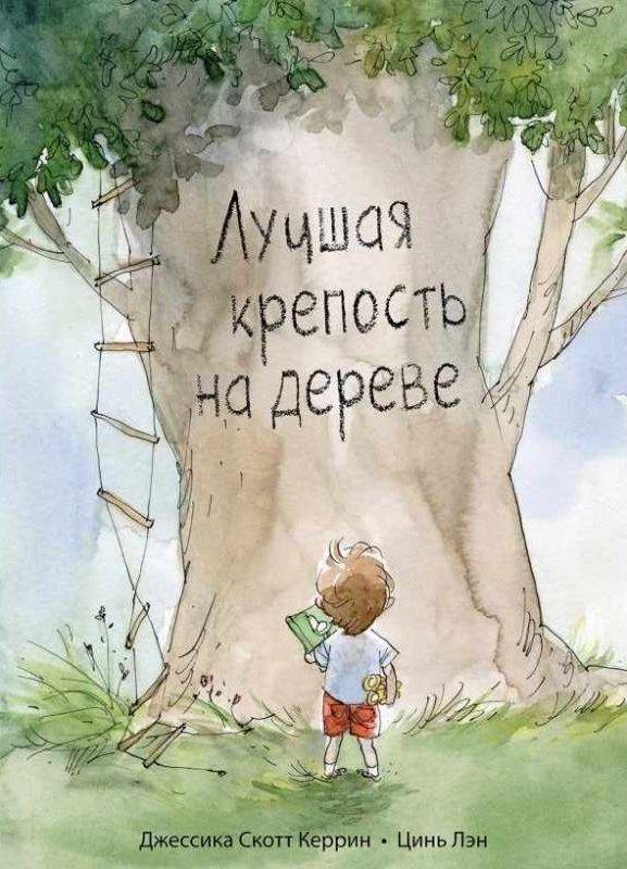 Лучшая крепость на дереве