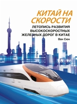 Китай на скорости. Летопись развития высокоскоростных железных дорог в Китае
