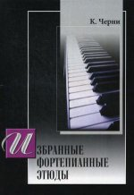 Избранные этюды для фортепиано