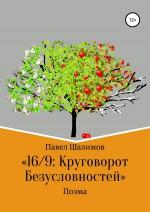 16/9: круговорот безусловностей. Поэма