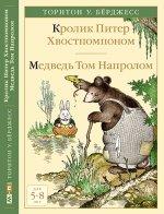 Кролик Питер Хвостпомпоном. Медведь Том Напролом
