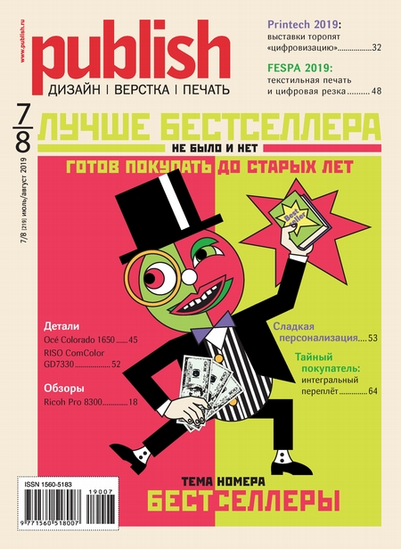 Журнал Publish №07-08/2019