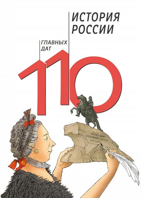 История России: 110 главных дат