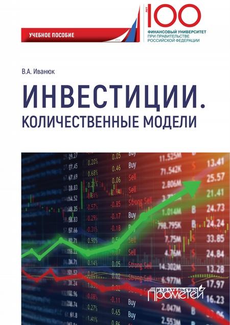 Инвестиции. Количественные модели