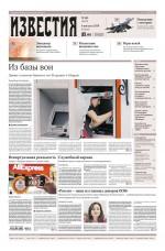 Известия 145-2019 ( Редакция газеты Известия  )