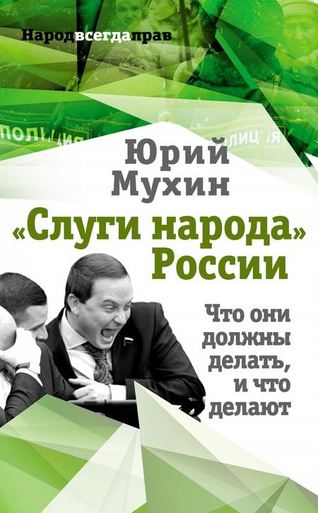 «Слуги народа» России. Что они должны делать, и что делают