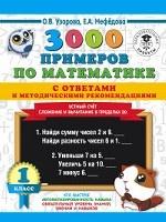 3000 примеров по математике с ответами и методическими рекомендациями. Устный счет. Сложение и вычитание в пределах 20. 1 класс